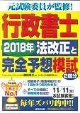 行政書士2018年法改正と完全予想模試2回分―元試験委員が監修!