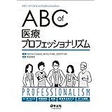 ABC of 医療プロフェッショナリズム