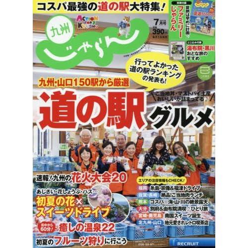 じゃらん九州 2017年 07 月号 [雑誌]