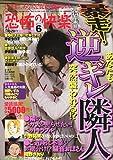 恐怖の快楽 2011年 06月号 [雑誌]