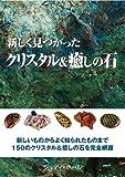 新しく見つかったクリスタル&癒しの石 (GAIA BOOKS)