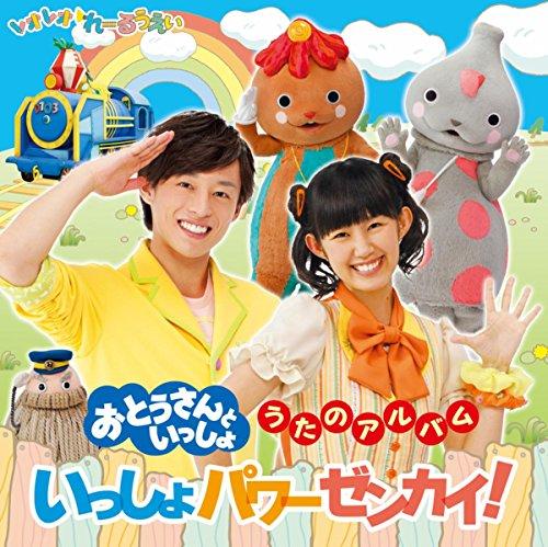 NHKおとうさんといっしょ うたのアルバム いっしょパワーゼンカイ!