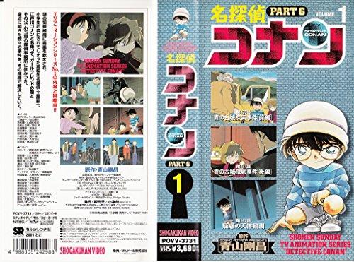 名探偵コナン PART6(1) [VHS]