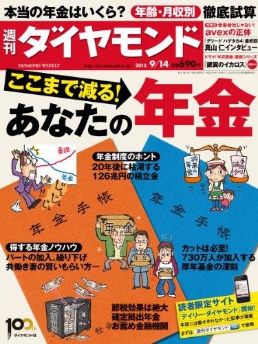 週刊 ダイヤモンド 2013年 9/14号 [雑誌]の詳細を見る