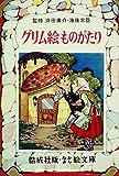 グリム絵ものがたり (偕成社なかよし絵文庫 25)