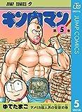 キン肉マン 5 (ジャンプコミックスDIGITAL)