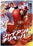 ジャイアント・チリペッパー[DVD]