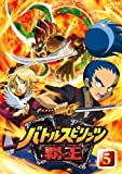 バトルスピリッツ 覇王(ヒーローズ) Vol.5 [DVD]