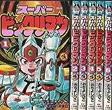 スーパービックリマン 1~最新巻(てんとう虫コミックス) マーケットプレイス コミックセット