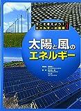 太陽と風のエネルギー (今こそ考えよう!エネルギーの危機)