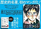 吉野源三郎 '漫画 君たちはどう生きるか'
