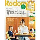 kodomoe(コドモエ) 2017年 06月号 (ノラネコぐんだんプールBAG付録)