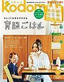 kodomoe(コドモエ) 2017年 06月号 白泉社