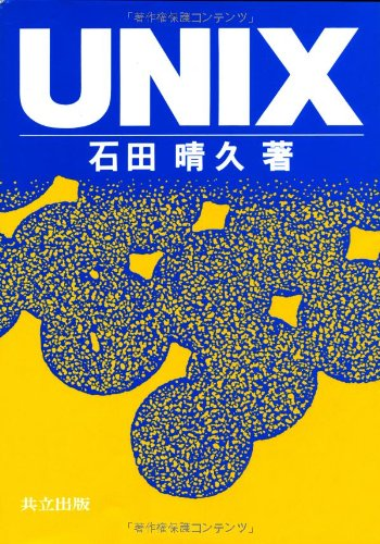UNIXの詳細を見る