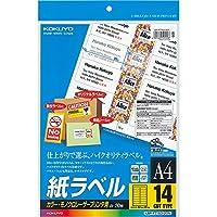 コクヨ カラーレーザー カラーコピー ラベル 14面 20枚 LBP-F7163-20N