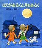 ぼくがあるくと月もあるく (1981年) (ぼくのさんすう・わたしのりか〈2〉)