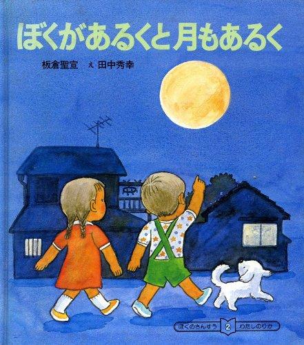 ぼくがあるくと月もあるく (1981年) (ぼくのさんすう・わたしのりか〈2〉)の詳細を見る
