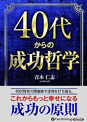 40代からの成功哲学 (<CD>)