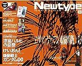 Newtype (ニュータイプ) 2009年 08月号 [雑誌] 画像
