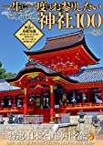 一生に一度はお参りしたい神社100 (メディアックスMOOK)