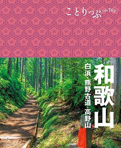 ことりっぷ 和歌山 白浜・熊野古道・高野山 (旅行ガイド)