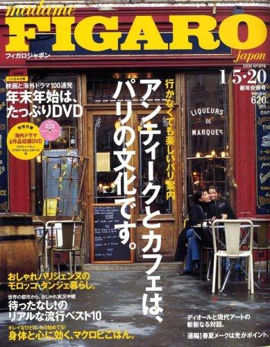 madame FIGARO japon (フィガロ ジャポン) 2009年 1/20号 [雑誌]の詳細を見る