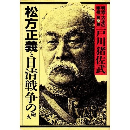 明治・大正の宰相〈3〉松方正義と日清戦争の砲火