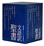 文語訳聖書美装ケース入りセット(全5冊セット)