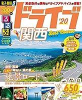 るるぶドライブ関西ベストコース'20 (るるぶ情報版ドライブ)