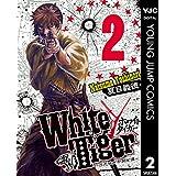 White Tiger〜白虎隊西部開拓譚〜 2 White Tiger~白虎隊西部開拓譚~ (ヤングジャンプコミックスDIGITAL)
