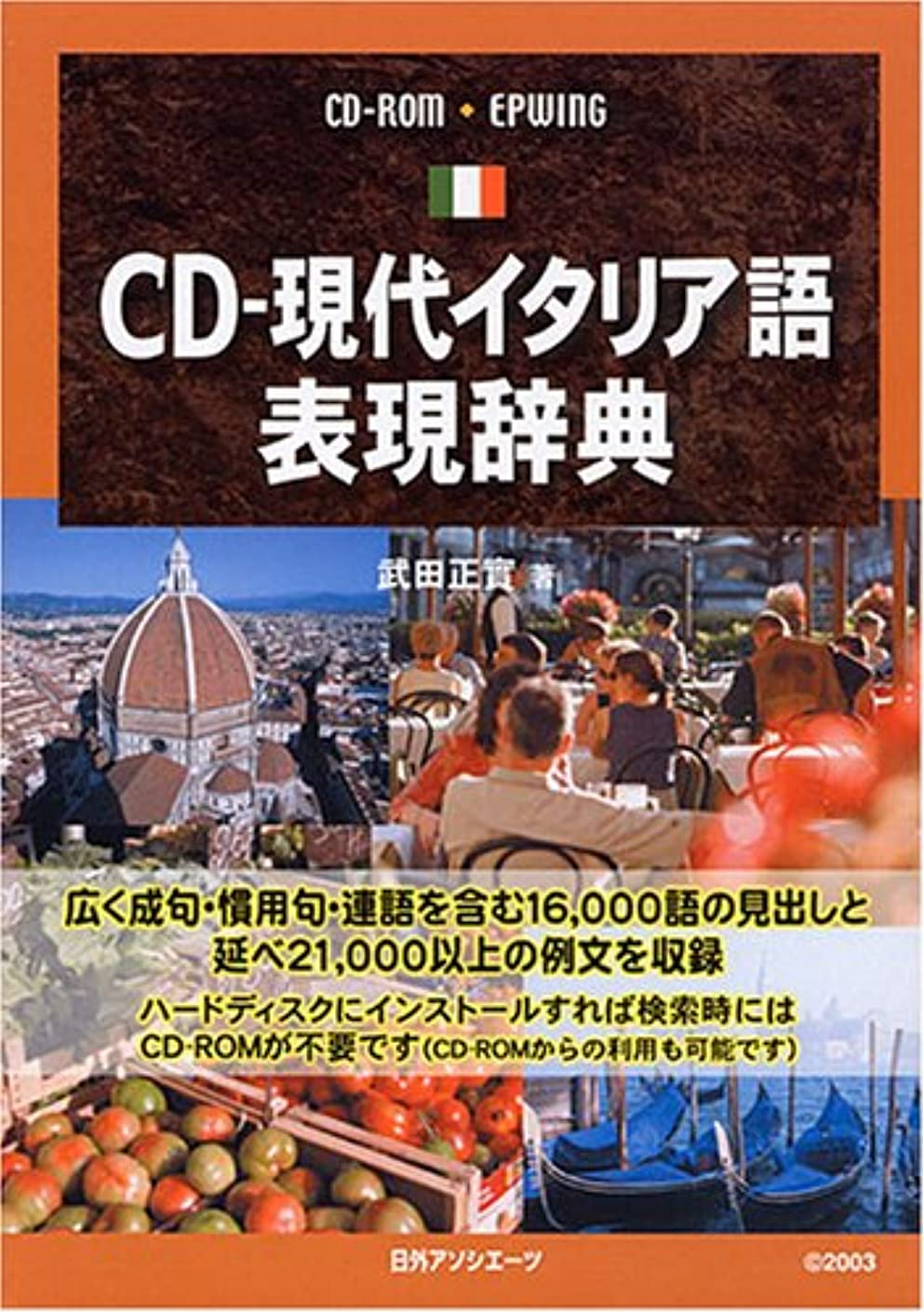 日食散逸世論調査CD-現代イタリア語表現辞典