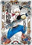 鬼灯の冷徹(17) (モーニングコミックス)