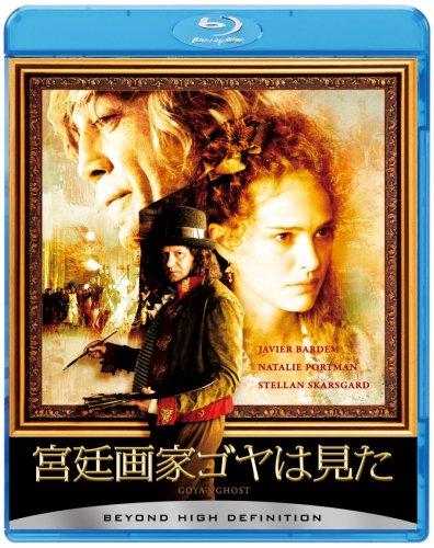 宮廷画家ゴヤは見た [Blu-ray]の詳細を見る