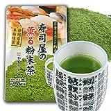 静岡産 寿司屋の 粉末茶 (100g) お寿司の お茶 粉茶 粉末緑茶 約350杯分
