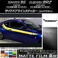 AP サイドドアラインステッカー マット調 ファイアデザイン トヨタ/スバル 86/BRZ ZN6/ZC6 前期/後期 レッド AP-CFMT2278-RD 入数:1セット(4枚)