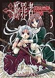 断罪者 - Tetragrammaton Labyrinth - 3巻 (ガムコミックス)