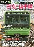 鉄道クラブ Vol.2 特集:E235系量産開始 激変!山手線 E231系500番台 (COSMIC MOOK)
