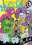 DRAGON JAM(10) (ビッグコミックス)
