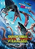 シャークトパス VS プテラクーダ/SHARKTOPUS VS. PTERACUDA