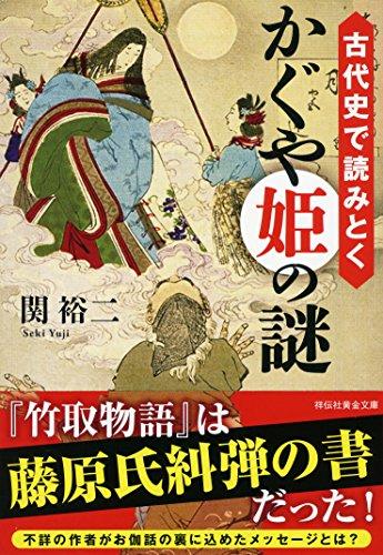 古代史で読みとくかぐや姫の謎 (祥伝社黄金文庫)