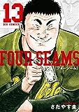フォーシーム(13) (ビッグコミックス)