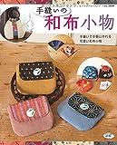 手縫いの和布小物 (レディブティックシリーズno.3880) 画像