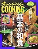 基本の和食 (オレンジページCOOKING―ロングセラームック) 画像