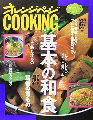 基本の和食 (オレンジページCOOKING―ロングセラームック)の詳細を見る