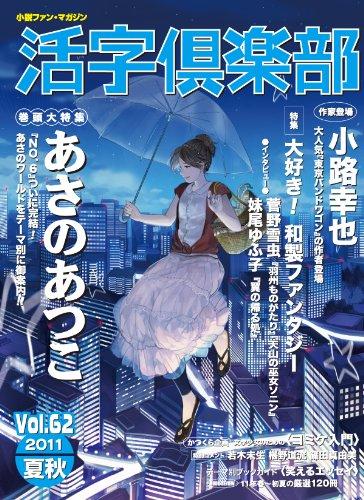 活字倶楽部 Vol.62 2011 夏秋の詳細を見る