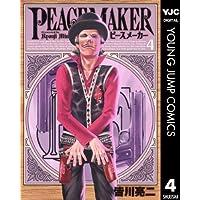 PEACE MAKER 4 (ヤングジャンプコミックスDIGITAL)