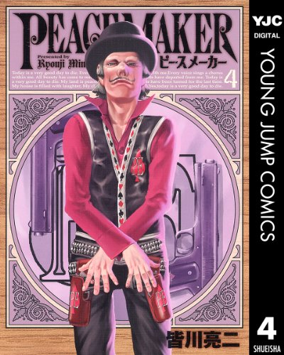 PEACE MAKER 4 (ヤングジャンプコミックスDIGITAL)の詳細を見る