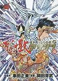 聖闘士星矢EPISODE.Gアサシン 6 (チャンピオンREDコミックス) 画像