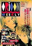 オリコン・ウィークリー 1992年 1月20日号 No.637
