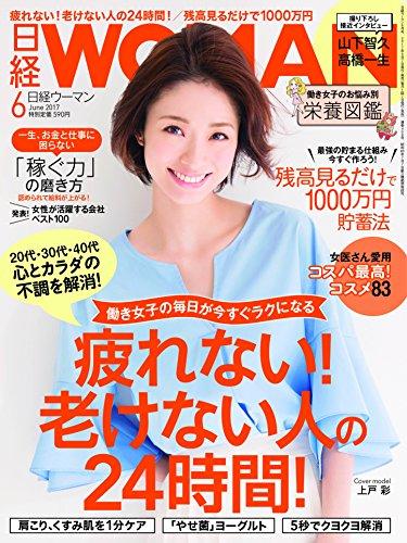 日経WOMAN2017年6月号